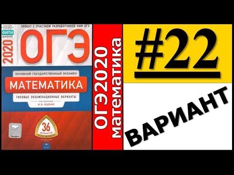 ОГЭ 2020 Ященко 22 вариант ФИПИ школе полный разбор!