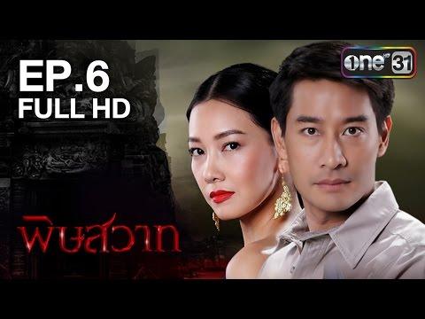 พิษสวาท | EP.6 FULL HD | 8 ส.ค. 59 | ช่อง one 31