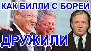 Клинтоны мстят семье Ельцина за Путина? / Аарне Веедла