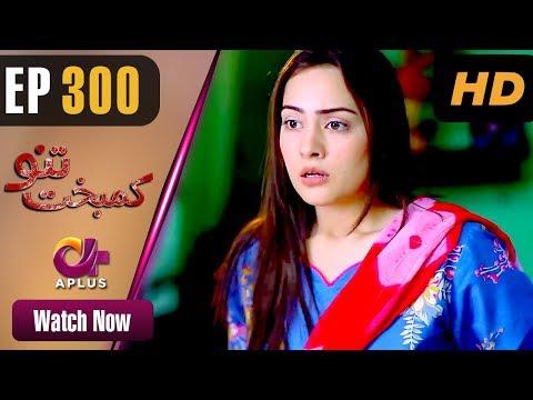 Kambakht Tanno - Episode 300 - Aplus Dramas