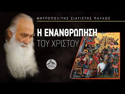 Η ενανθρώπηση του Χριστού - Μητροπολίτης Σισανίου και Σιατίστης Παύλος