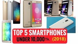 ১০হাজার টাকা বাজেটের মধ্যে সেরা ৫টি সেট (2018)   Top 5 Smartphone About 10000tk Budget In Bangladesh