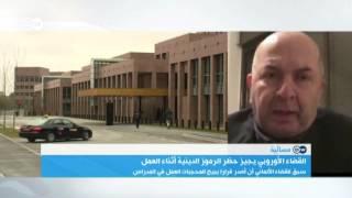 خبير قانوني: قرار محكمة العدل الأوروبية لا يمنع الحجاب ولكن...