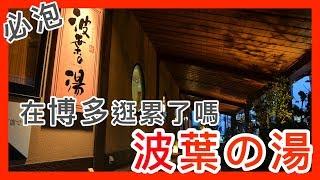 福岡博多實在是又好逛又好買,加上又是一個美食城,想必在一整天「血拼...