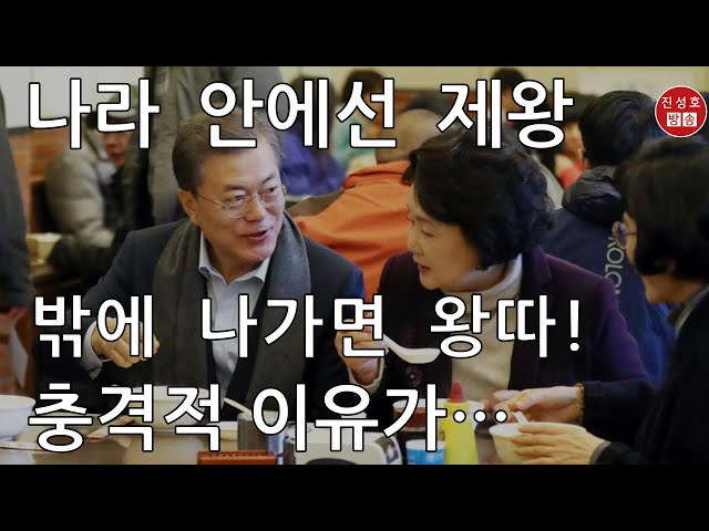 조선 칼럼에 비친 문재인 김정숙 부부! (진성호의 융단폭격)
