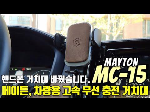 핸드폰 거치대 바꿨습니다. 메이튼 차량용 고속 무선 충전 거치대,  MAYTON MC-15, 차량용 무선충전 거치대, 차량용 핸드폰 거치대, 생각보다 잘 어울려요.
