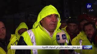 """""""غرق عمان"""" .. مشهد متكرر في السنوات الأخيرة - (10/1/2020)"""