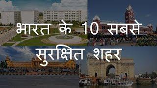 भारत के 10 सबसे सुरक्षित शहर | Top 10 Safe Cities of India | Chotu Nai