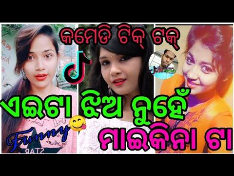 Odia New Funny? Tiktok Videos || Latest Comedy Tiktok Videos || Odia Superhit Song?