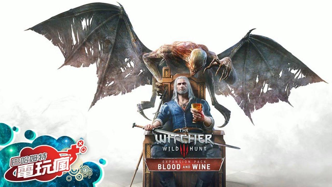 【直播】《巫師 3:狂獵 血與酒》傳奇狩魔獵人的全新冒險篇章 - YouTube