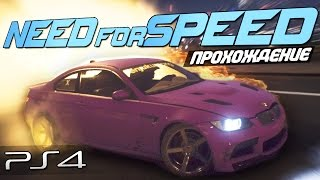 Need For Speed (NFS 2015) - Я КОРОЛЬ ДРИФТА! (Прохождение) #5