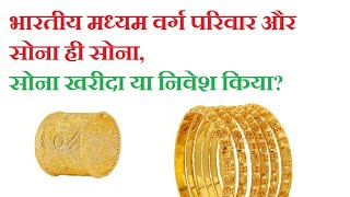 investment in gold | indian middle class and gold