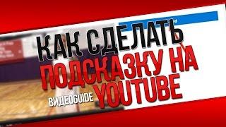 Как сделать подсказку на  YouTUBE / Как сделать подсказку в видео / Как добавить подсказку на видео