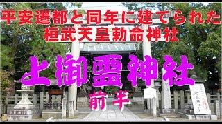 平安京を造った桓武天皇が身内の弟二人を冤罪で処刑したら大変な事が起...