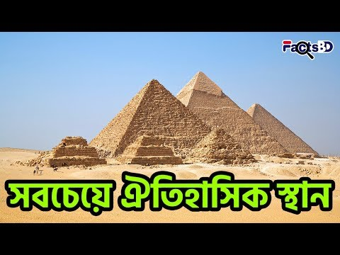 Top 5: Most Ancient Historical Places In The World - বাংলা | FactsBD