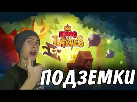 King of Thieves | Король воров ПОДЗЕМЕЛЬЯ СОГИЛЬДИЙЦЕВ #2