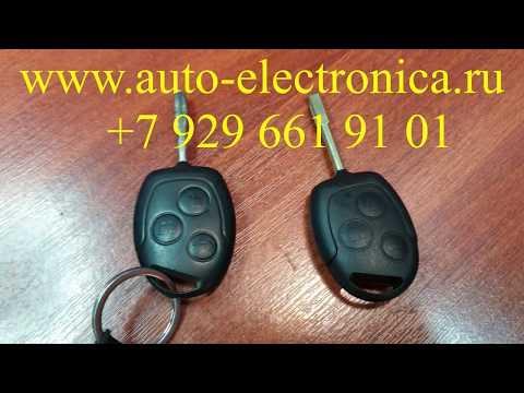 Нарезка, прописка чип ключа Форд торнео коннект, изготовление автомобильных ключей, ключ форд бочка