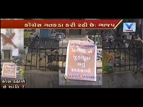 Gujarat Elections 2017: Posters Instigating Regional Conflict Seen In Paldi area, Ahmedabad | Vtv