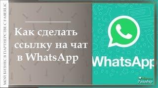 Как сделать ссылку на чат в WhatsApp. Марина Головко Бизнес Без Границ