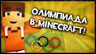 Олимпийские игры! [Minecraft] - hypixel