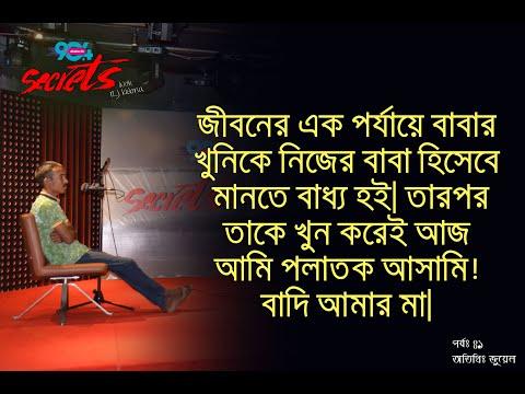 SECRETS I Epi : 49 I RJ Kebria I Dhaka fm 90.4I Juel