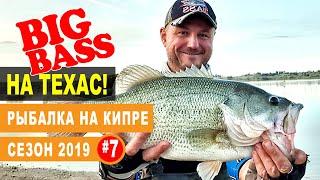 Кипр Сезон 2019 Часть 7 Ловим огромного басса на меляках по пояс в воде на Техас