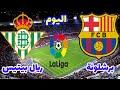 مشاهدة مباراة ريال مدريد واتلتيكو مدريد بث مباشر اليوم نهائي كأس السوبر الاسباني الان