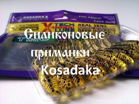 Лучшие силиконовые приманки для щуки и судака фирмы Kosadaka.