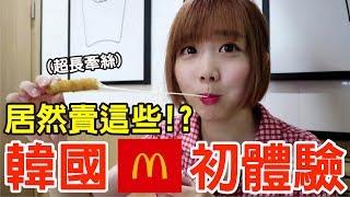 【Kiki】韓國麥當勞初體驗!這些東西台灣竟然沒有賣!?