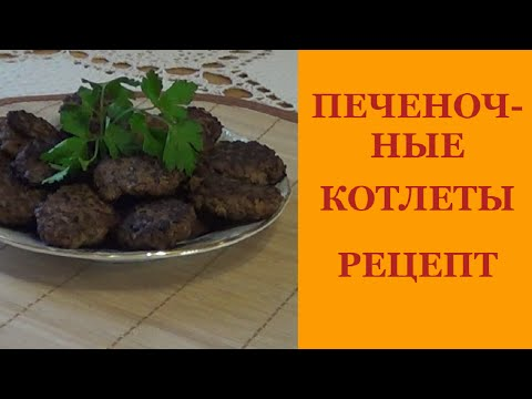 рецепт вкусных печеночных котлет пошагово