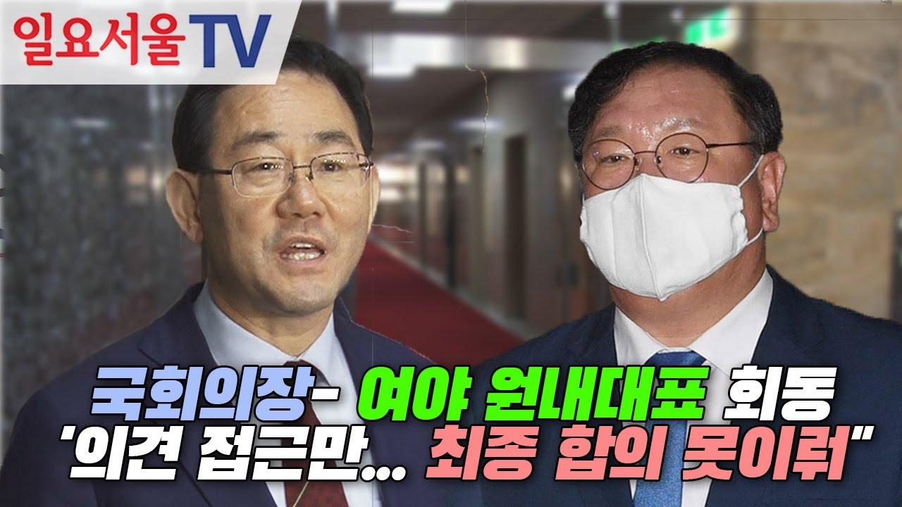 """국회의장- 여야 원내대표 회동 '의견 접근만... 최종 합의 못이뤄"""""""