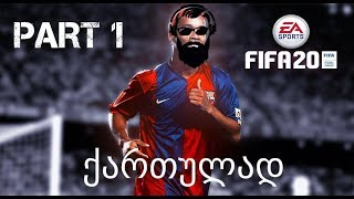 FIFA 20  Go Lets Play ის კარიერა გზა დიდი ფეხბურთისკენ ნაწილი 1