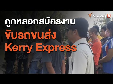 ถูกหลอกสมัครงานขับรถขนส่ง Kerry Express จ.สระแก้ว  : สถานีร้องเรียน  (18 พ.ย. 63)
