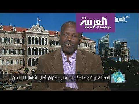 فضحية عنصرية ضد طفل سوداني في لبنان  - نشر قبل 2 ساعة