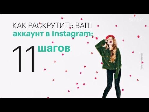 Как раскрутить свой аккаунт в ИНСТАГРАМ (Instagram) в 2019: 11 шагов.