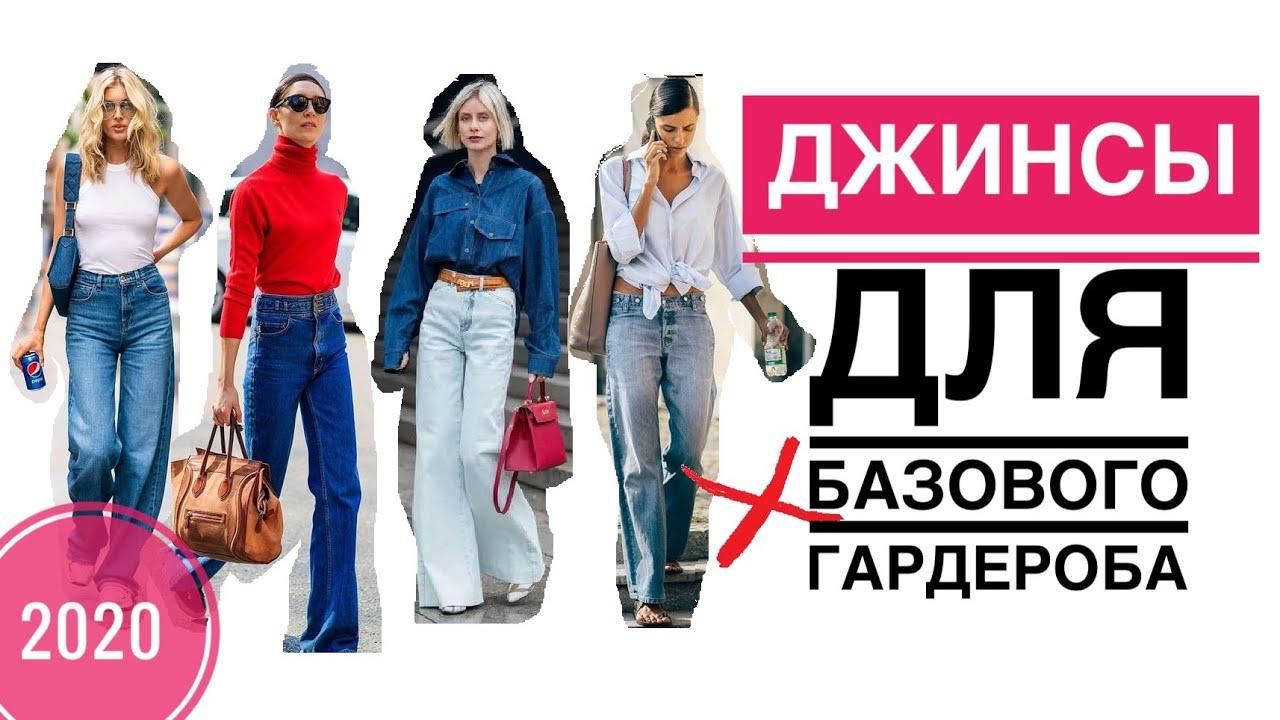 Джинсы для БАЗОВОГО ГАРДЕРОБА/Как подобрать джинсы 2020