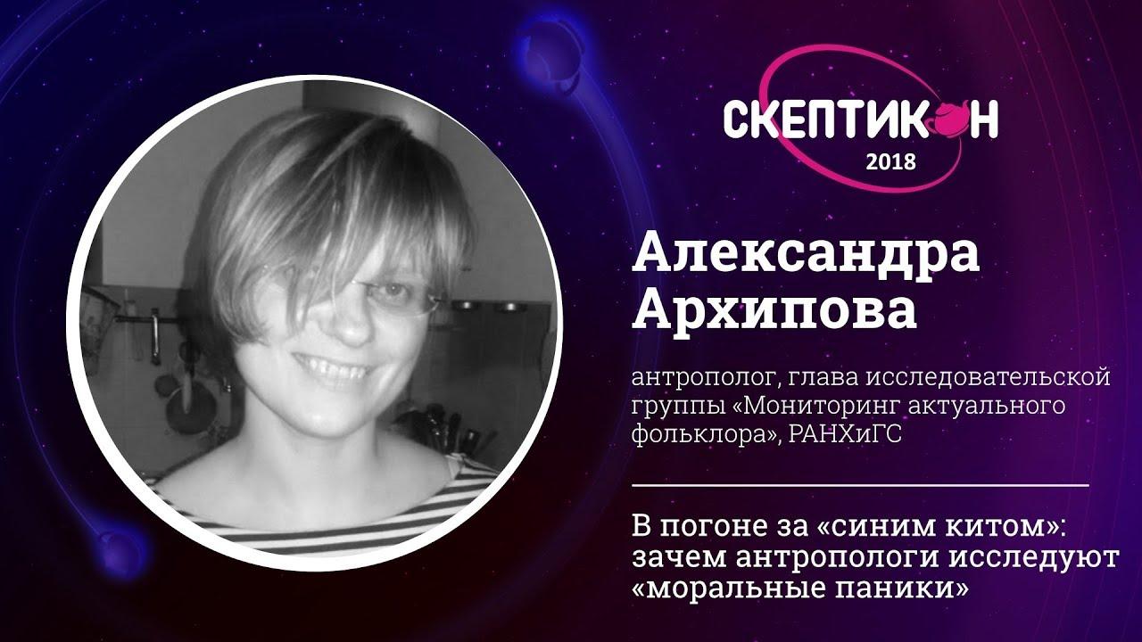 "В погоне за ""Синим китом"". Александра Архипова. Скептикон-2018"