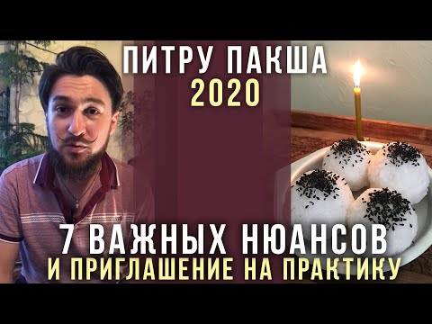 ПИТРУ ПАКША 2020 - 7 ВАЖНЫХ НЮАНСОВ + приглашение на практику отмаливания рода