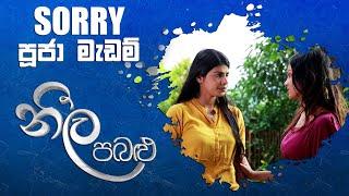 Sorry පූජා මැඩම් | Neela Pabalu | Sirasa TV Thumbnail