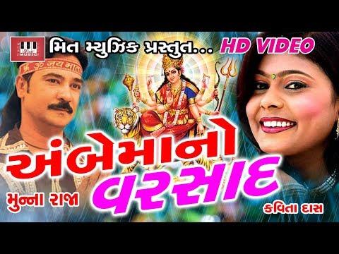 Ambe Maa No Varsad | Munna Raja | Kavita Das | Mayur Nadia | Ambe Maa New Song 2017