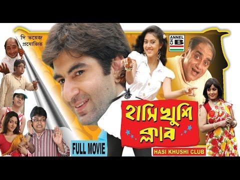 Hasi Khushi Club   হাসি খুশি ক্লাব   Bengali Full Movie   Jeet   Varsha   Biswanath   Lama   Papia