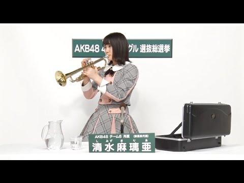 AKB48 49thシングル 選抜総選挙 アピールコメント AKB48 チーム8所属 群馬県代表 清水麻璃亜 (Maria Shimizu) 【特設サイト】 http://www.akb48.co.jp/sousenkyo49th/.