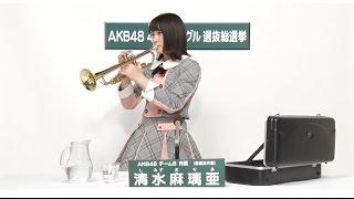 AKB48 49thシングル 選抜総選挙 アピールコメント AKB48 チーム8所属 群...