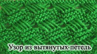 Переплетенный узор c вытянутыми петлями. Вязание спицами. Уроки для начинающих