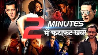 2 Minutes में Bollywood की फटाफट खबरें | Latest Updates | Salman Khan, Shahrukh Khan, Hrihtik