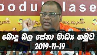 Bodu Bala Sena Media Conference 2019-11-19