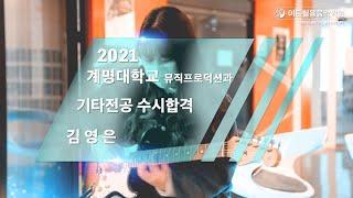 계명대학교 뮤직프로덕션과 21학번 수시합격 기타 김영은