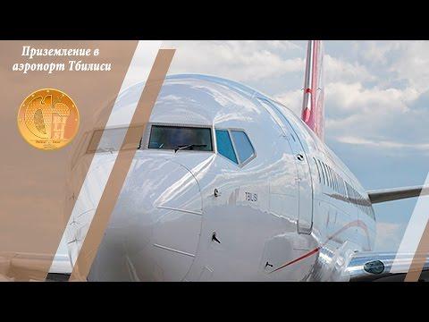 Приземление в аэропорту Тбилиси