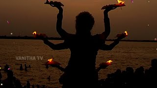 Godavari Pushkara Harathi | Special Video Song | Vanitha TV
