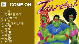 [광고없음] 거북이 노래모음 베스트 연속듣기 ~~